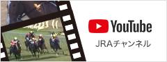 JRA公式ユーチューブ - 競馬初心者講座part1~6はおすすめ