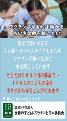 世界の子供にワクチンを 日本委員会